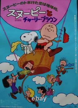 A BOY NAMED CHARLIE BROWN Japanese B2 movie poster R78 SNOOPY CHARLES SCHULZ NM