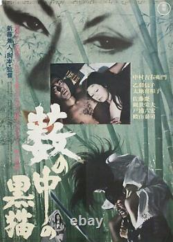 Black Cat from the Grove 1968 Japanese B2 Poster