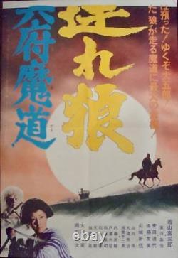 LONE WOLF AND CUB BABY CART IN LAND OF DEMONS Japanese STB movie poster 1973