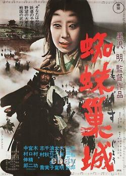 Throne of Blood R1970 Japanese B2 Poster